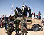 美軍撤離阿富汗 塔利班或變中共噩夢