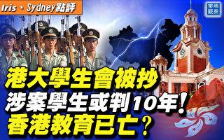 【秦鵬直播】港大學生會被抄 學生被當恐怖分子