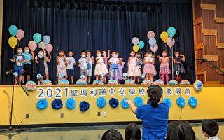 聖瑪利諾中文學校暑期成果豐碩 家長學生同樂