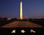 組圖:法輪功反迫害22年 美國首都燭光夜悼
