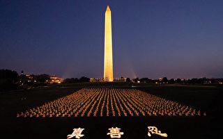 组图:法轮功反迫害22年 美国首都烛光夜悼