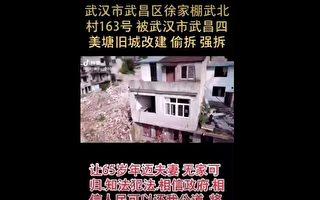 田云:武汉遭强拆户怒杀中共官员 悲剧敲警钟