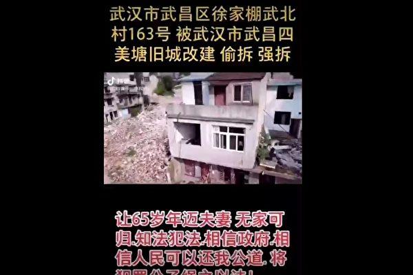 武漢拆遷引發重大血案 官員被刺 二死一傷