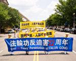 組圖:法輪功華府遊行 籲共同制止中共迫害