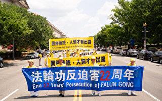 组图:法轮功华府游行 吁共同制止中共迫害