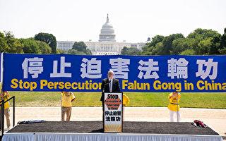 石铭:中共持续迫害法轮功受到美国的广泛关注和谴责