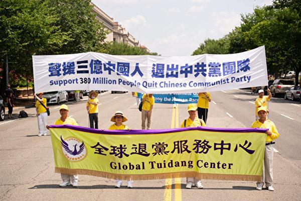 組圖:法輪功遊行 聲援3.8億中國人退出中共