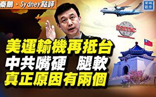 千百度:美軍機再次降落台灣 中共打嘴炮遭網友譏諷