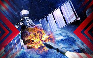 【時事軍事】中共太空威脅 震驚美國