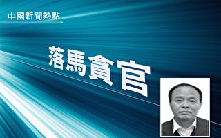 河北省前公安厅副厅长落马 曾任610主任
