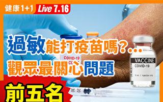 【重播】心臟問題、血栓、過敏 能打新冠疫苗嗎?