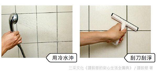 洗完澡后湿度及温度都较高,建议用冷水冲洗浴室墙壁及地板降温,再用刮刀把水刮净。(三采文化提供)
