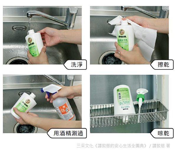 补充洗手乳前彻底清洗、晾干。(三采文化提供)