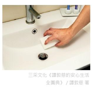 浴室水槽的水垢、霉斑,使用后可用三聚氰胺的科技海绵擦拭,好用又环保。(三采文化提供)