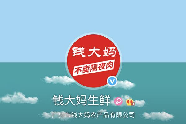 """大陆超市""""钱大妈""""加盟商曝血亏内幕"""