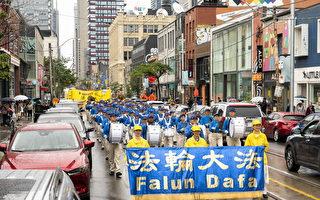 組圖:法輪功學員多倫多大遊行 籲結束迫害