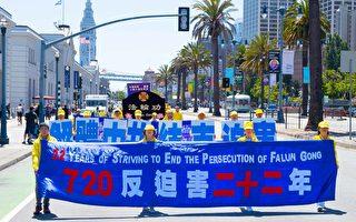 法轮功反迫害22周年 旧金山集会大游行