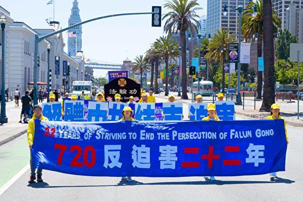 法輪功反迫害22周年 舊金山集會大遊行