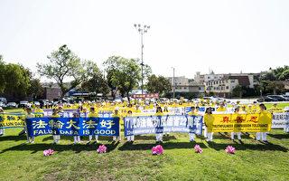 法輪功反迫害22周年 美國南加州多團體聲援