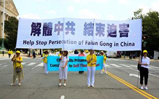 反迫害22年 法輪功美首都遊行籲結束中共