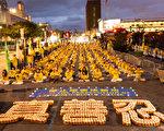 紐約720夜悼被迫害致死的法輪功學員