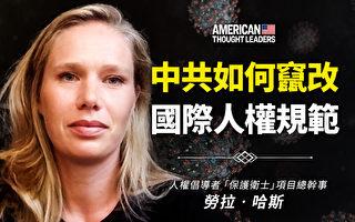 【思想领袖】哈斯:中共窜改国际人权规范
