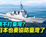 【探索時分】日本協防台灣 五大特點讓中共忌憚