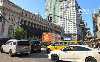 紐約市交通問題待解決 加收堵車費有利有弊
