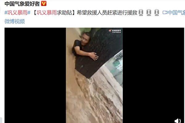 河南全省遭罕见暴雨袭击 洪水淹没小镇