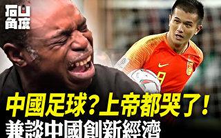 【有冇搞錯】中國足球?上帝都哭了!