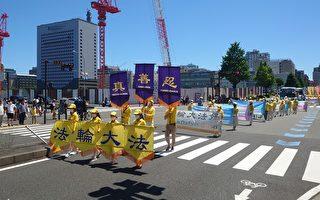 720反迫害 日法轮功学员横滨大游行和烛光悼念