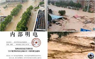 【一线采访】河南巩义汝州大暴雨 通讯中断