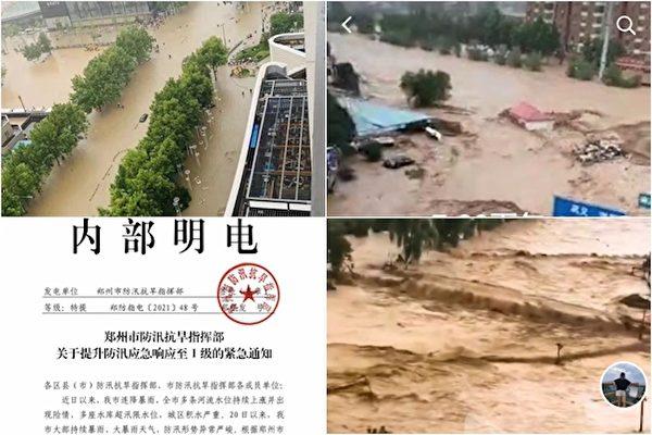 【一線採訪】河南鞏義汝州大暴雨 通訊中斷