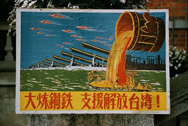 中共竊政後,一直覬覦台灣。圖為中共1958年宣傳武力攻台的海報。(Photo by Archive Photos/Getty Images)