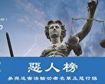 中共迫害者新名单递交37国 恶人面临制裁