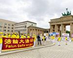 組圖:反迫害22周年 法輪功柏林集會傳真相