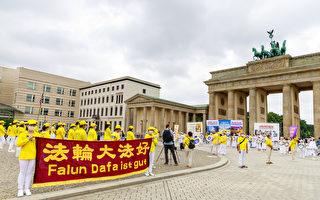 组图:反迫害22周年 法轮功柏林集会传真相