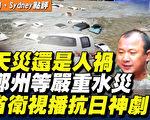 【秦鵬直播】鄭州爆發水災 河南衛視播抗日劇?