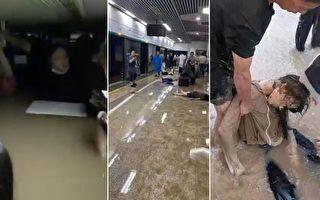 【一線採訪】鄭州大水 地鐵被淹 多人死亡