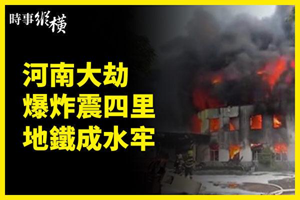 【時事縱橫】河南大劫 爆炸震四里 地鐵成水牢