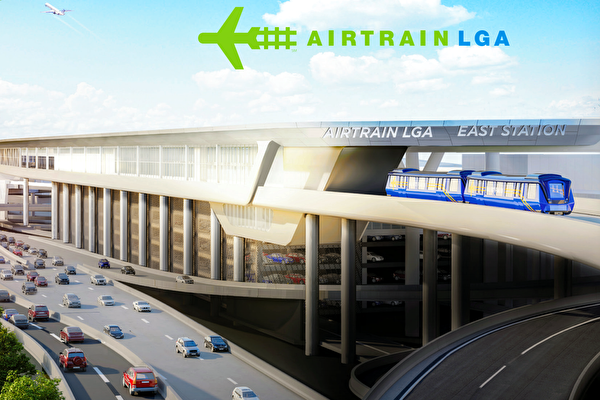 纽约拉瓜迪亚机场轻轨计划 FAA批准动工