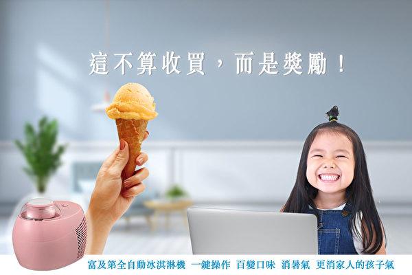 【冰淇淋机推荐】居家防疫自创甜蜜!富及第教你一招优雅收服家中小淘气