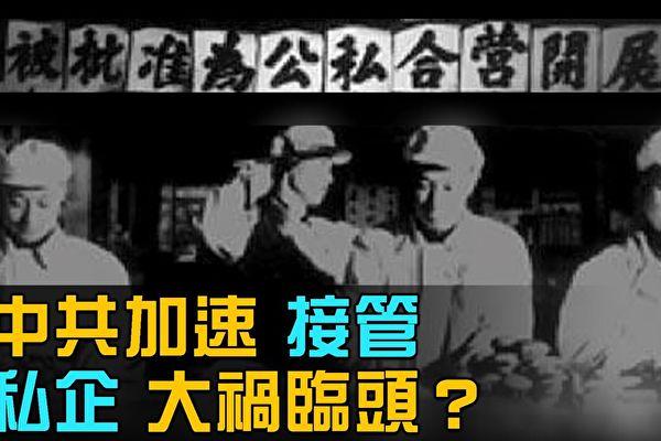 【網海拾貝】五十年代「公私合營」再現中國