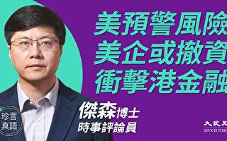 【珍言真語】傑森:反外國制裁法若進港 外企速離