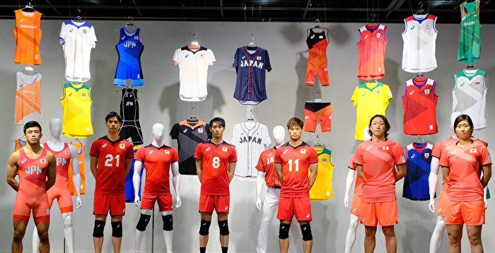 組圖:東京奧運 多國代表隊服裝正式亮相