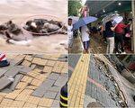 【新闻看点】郑州多地塌方严重 农村伤亡不让报