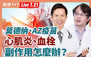 打莫德纳、AZ疫苗出现心肌炎、血栓副作用,怎么办?(健康1+1/大纪元)