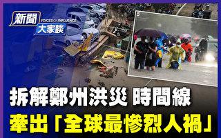 【新闻大家谈】拆郑州洪灾时间线 牵出最惨人祸