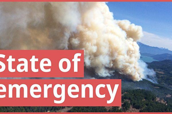 圖:因卑詩省多個地區的野火處於失控狀態,7月21日午夜起全省進入緊急狀態。(省府圖片)