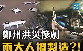 【遠見快評】鄭州洪災慘劇 兩處人禍製造?